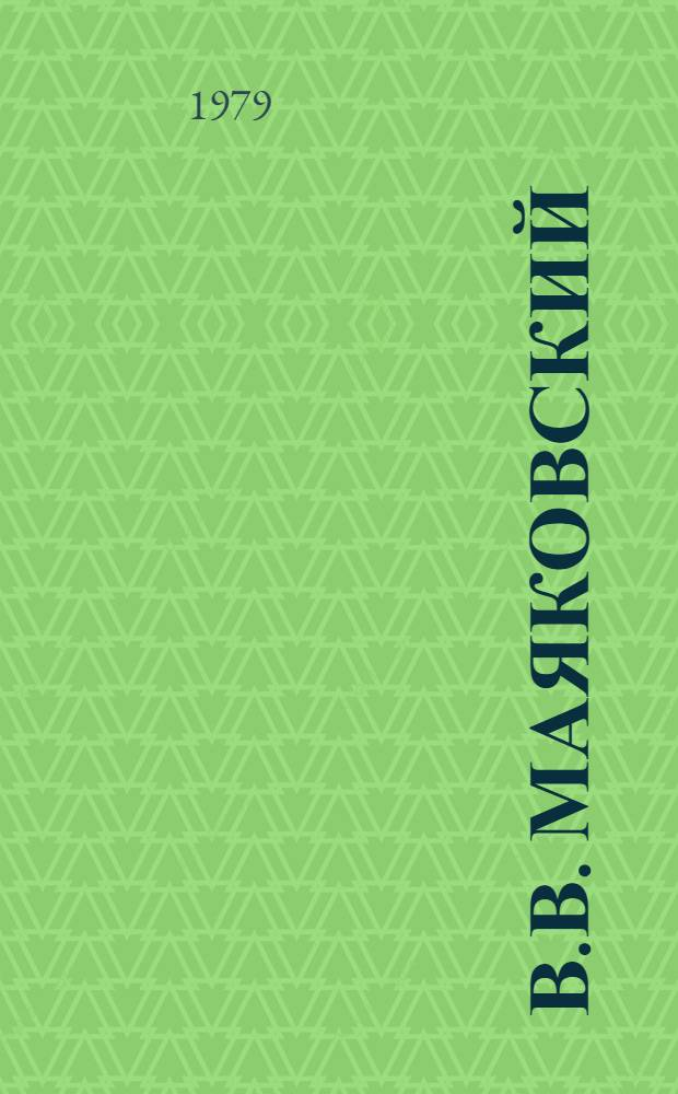 В.В. Маяковский : (Метод. рекомендации по пропаганде творчества В. Маяковского)