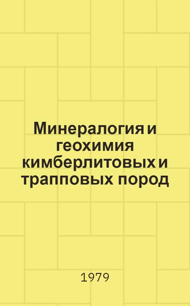 Минералогия и геохимия кимберлитовых и трапповых пород : (Сб. науч. тр.)