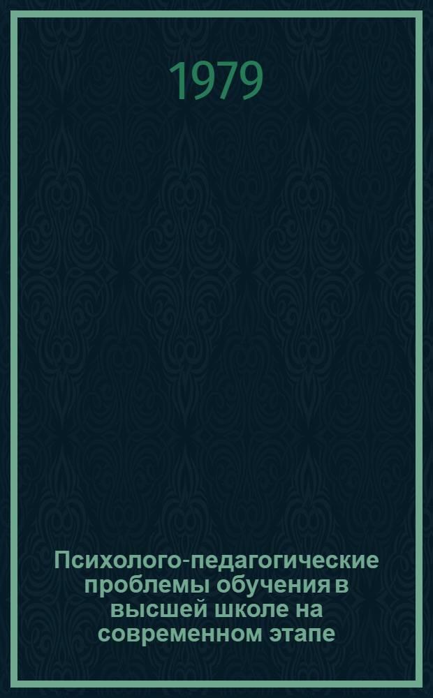 Психолого-педагогические проблемы обучения в высшей школе на современном этапе : Сб. науч. тр