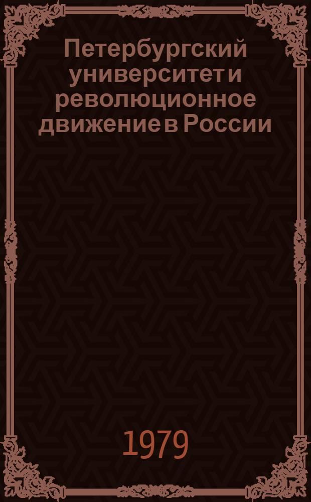 Петербургский университет и революционное движение в России : Сб. статей