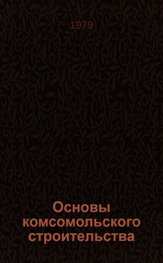 Основы комсомольского строительства : Учеб. пособие для школ комс. актива