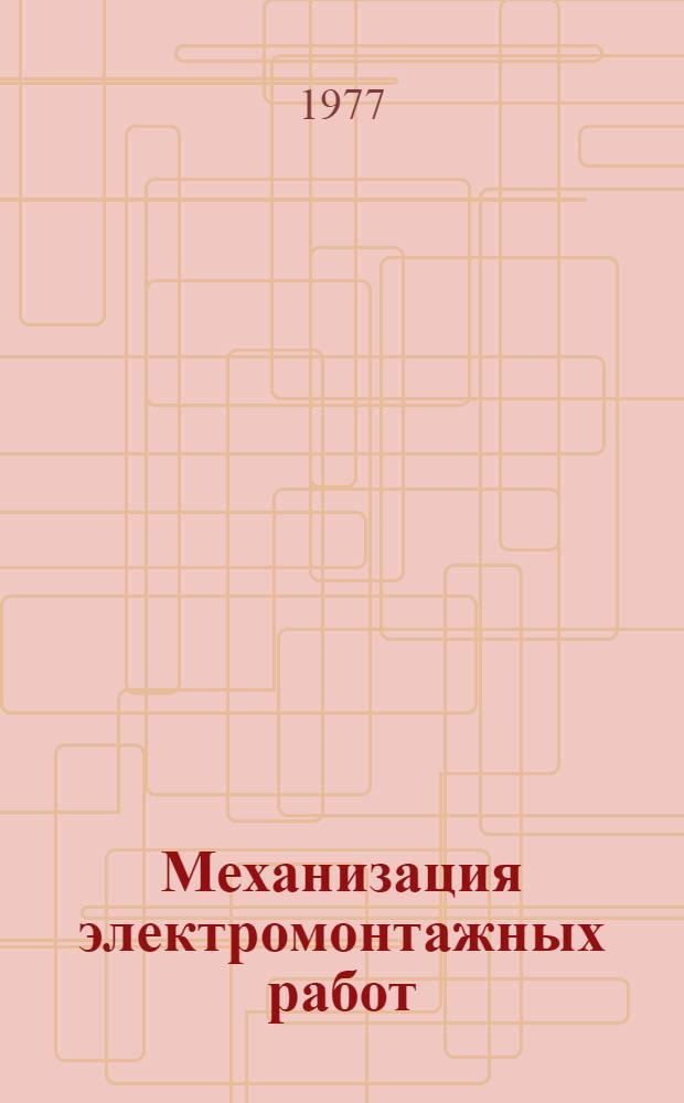Механизация электромонтажных работ