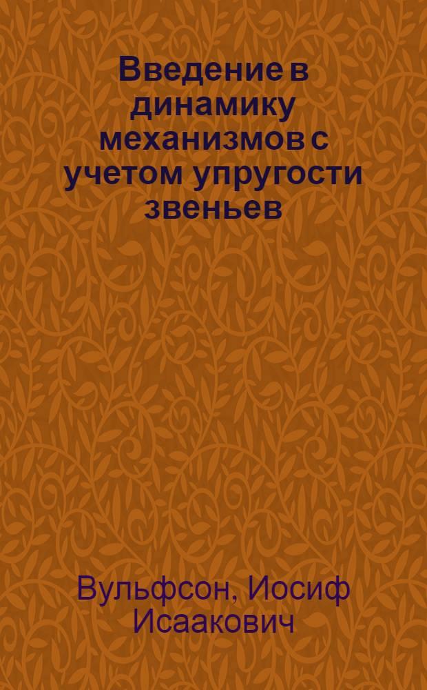 Введение в динамику механизмов с учетом упругости звеньев : Учеб. пособие