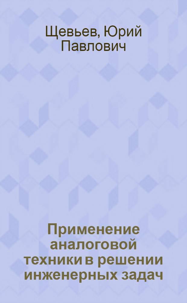 Применение аналоговой техники в решении инженерных задач : Учеб. пособие