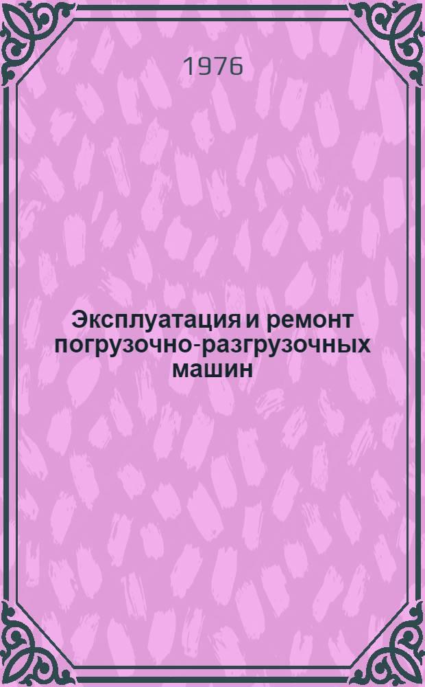 Эксплуатация и ремонт погрузочно-разгрузочных машин : Учебник для техникумов ж.-д. транспорта