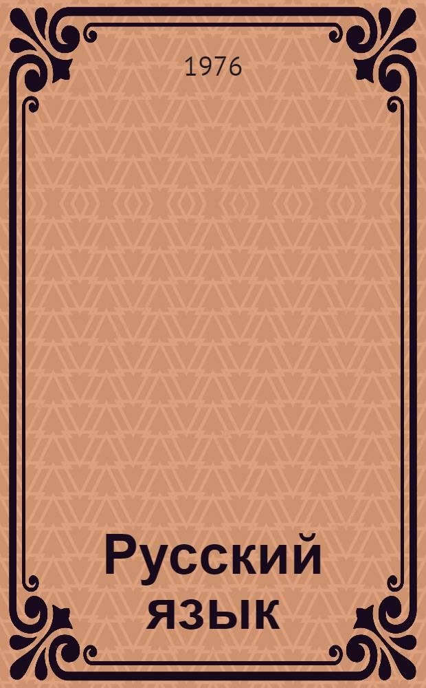 Русский язык : Учебник для 4-го кл. вспомогат. школы