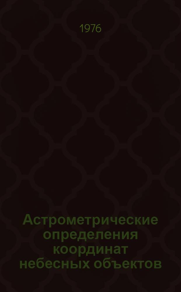 Астрометрические определения координат небесных объектов : Сборник статей