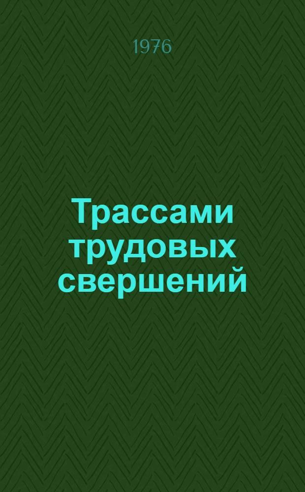 """Трассами трудовых свершений : Об экипаже теплохода """"Клим Ворошилов"""""""