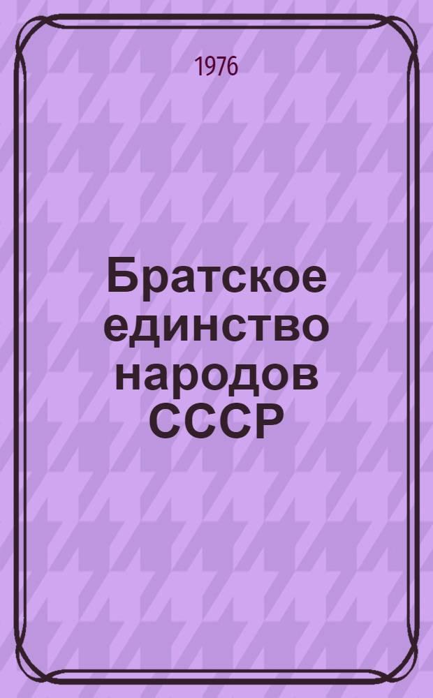 Братское единство народов СССР : Сборник статей