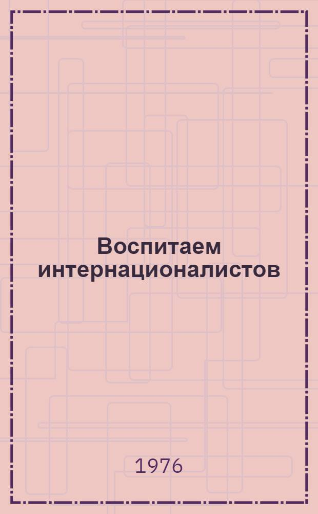 Воспитаем интернационалистов : Сборник