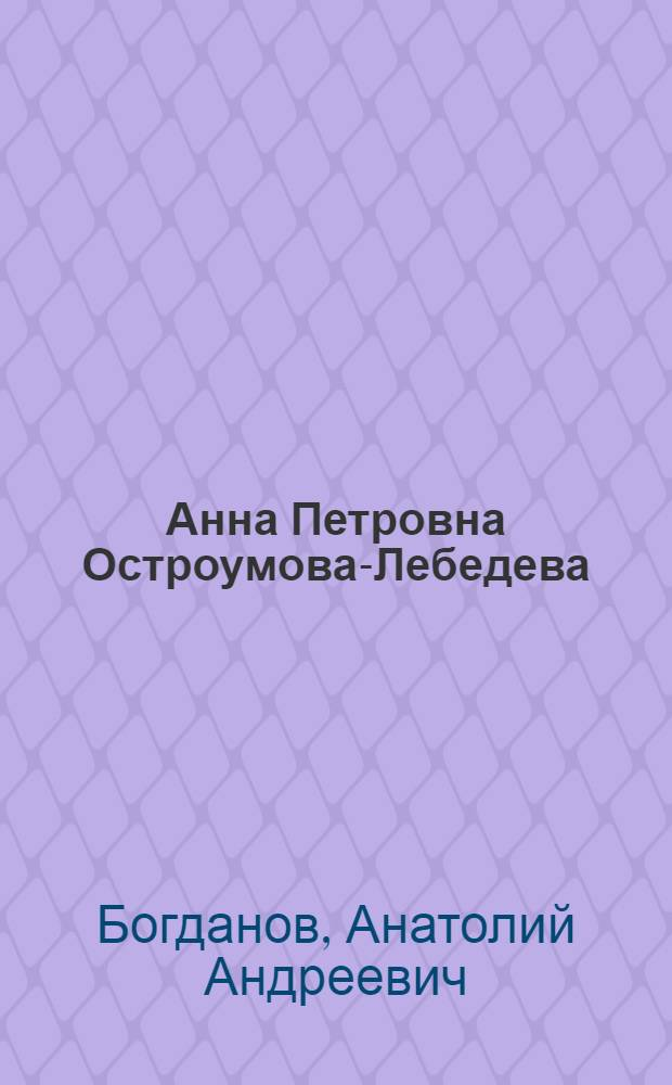 Анна Петровна Остроумова-Лебедева