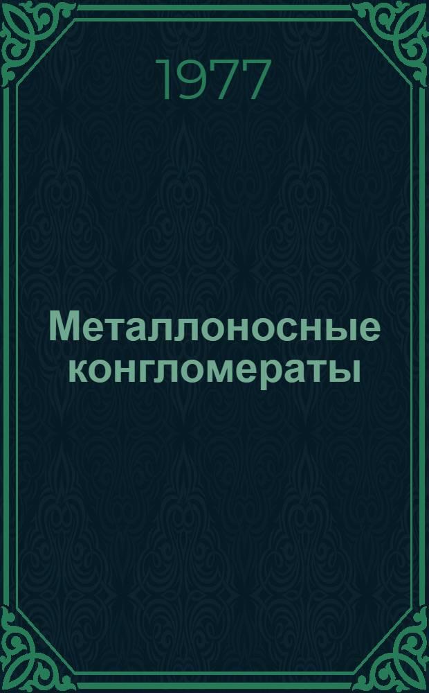 Металлоносные конгломераты : Библиогр. (1882-1975 гг.)