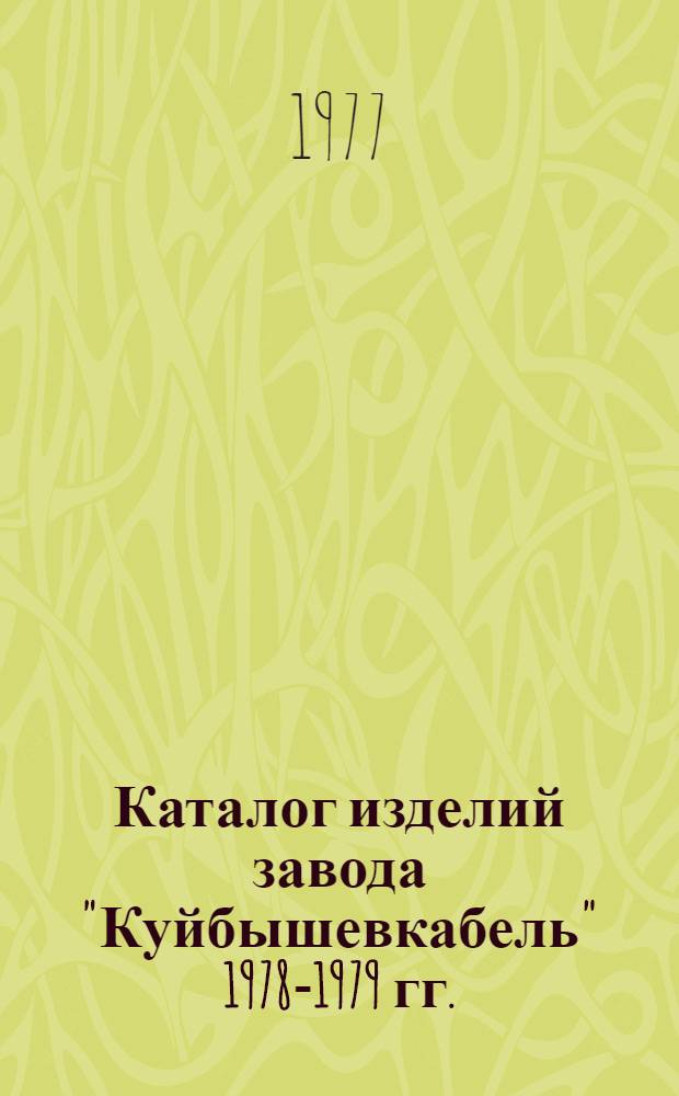 """Каталог изделий завода """"Куйбышевкабель"""" 1978-1979 гг."""