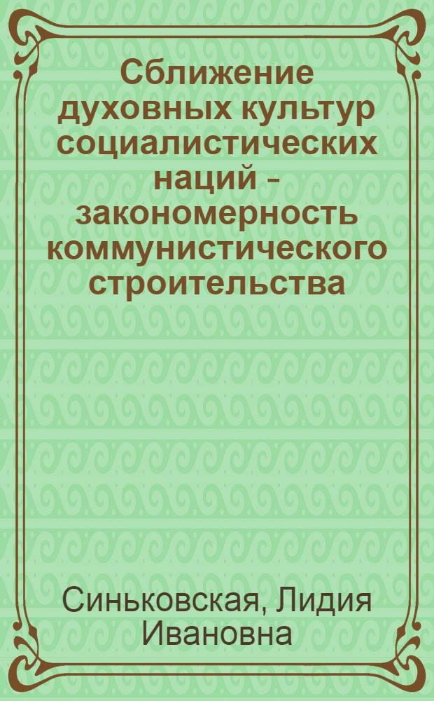 Сближение духовных культур социалистических наций - закономерность коммунистического строительства : Автореф. дис. на соиск. учен. степени канд. филос. наук : (09.00.02)