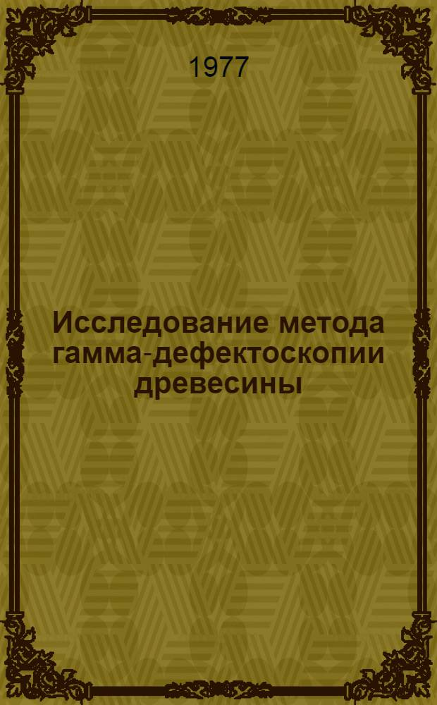 Исследование метода гамма-дефектоскопии древесины : Автореф. дис. на соиск. учен. степени канд. техн. наук : (05.21.03)