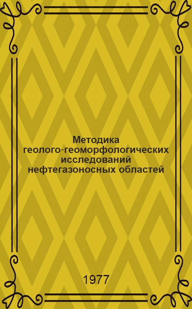 Методика геолого-геоморфологических исследований нефтегазоносных областей : Сборник статей