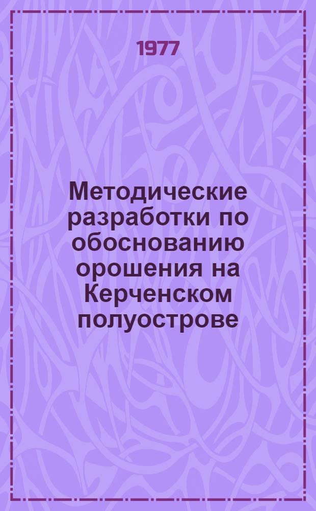 Методические разработки по обоснованию орошения на Керченском полуострове : (Результаты исследований за 1973-1976 гг.)