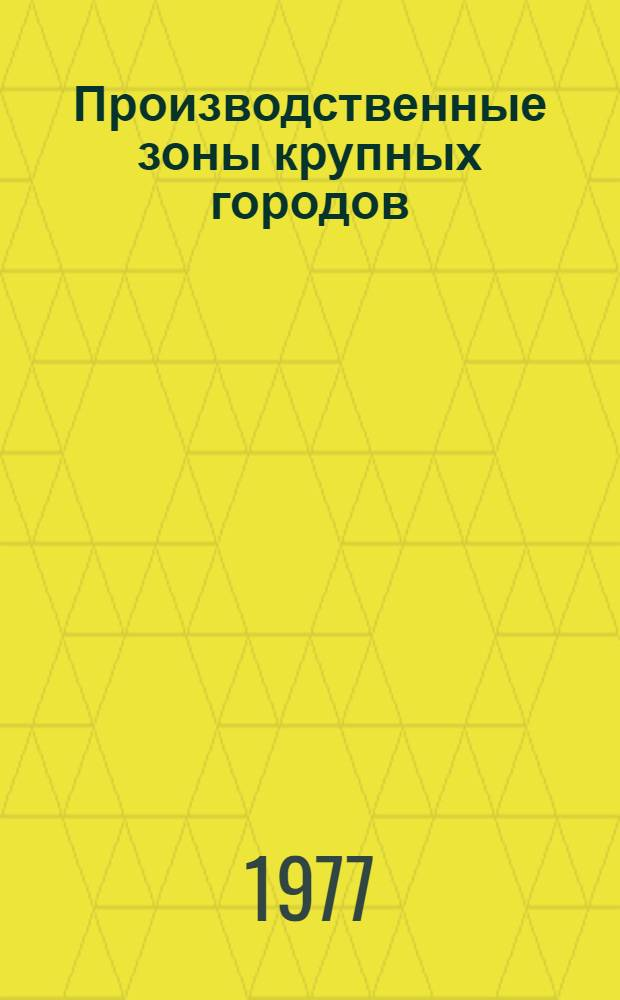 Производственные зоны крупных городов : Сб. науч. тр