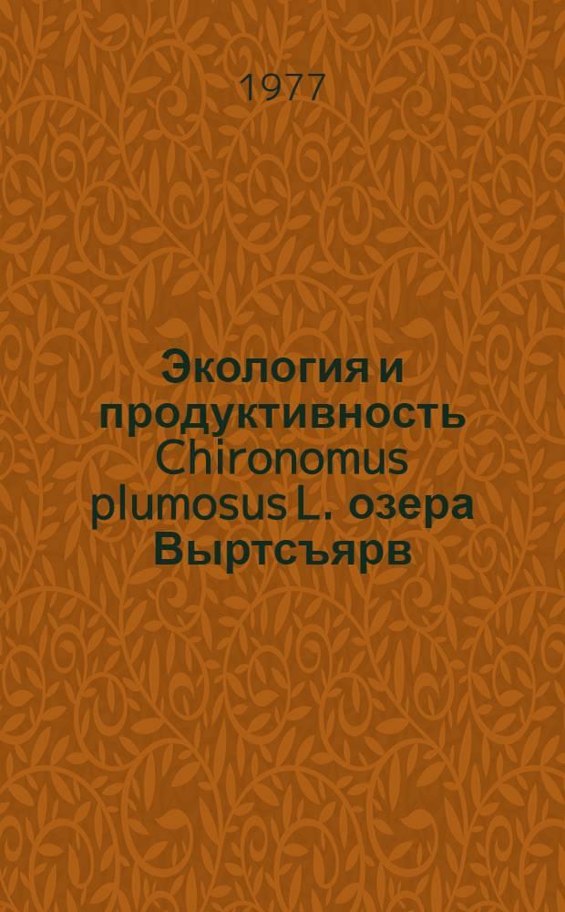 Экология и продуктивность Chironomus plumosus L. озера Выртсъярв : Автореф. дис. на соиск. учен. степени канд. биол. наук : (03.00.18:03.00.16)