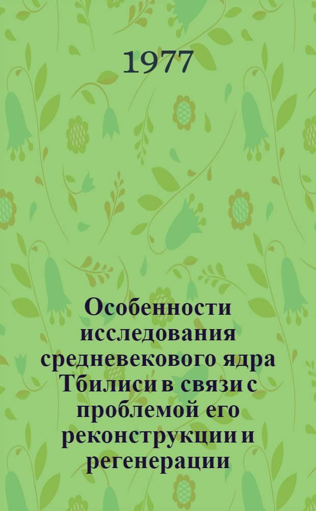 Особенности исследования средневекового ядра Тбилиси в связи с проблемой его реконструкции и регенерации