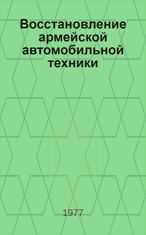 Восстановление армейской автомобильной техники : Учеб. пособие. Ч. 1 : Теоретические основы восстановления автомобильной техники