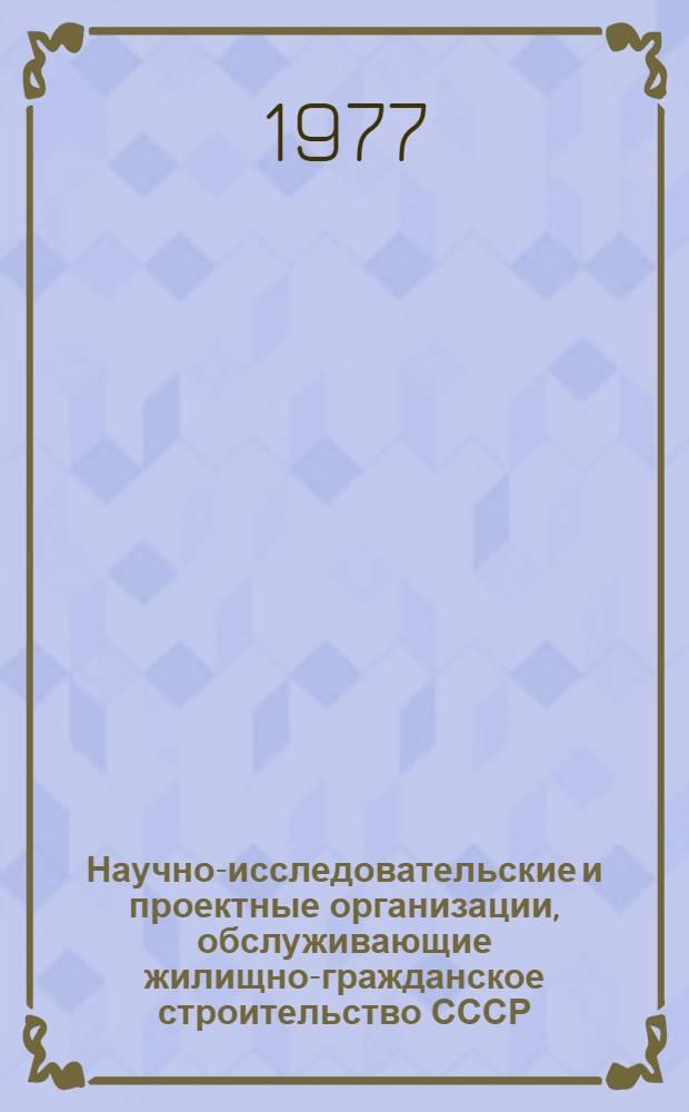 Научно-исследовательские и проектные организации, обслуживающие жилищно-гражданское строительство СССР : (Перечень) : По состоянию на 1.1.76
