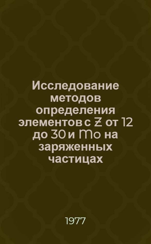 Исследование методов определения элементов с Z от 12 до 30 и Mo на заряженных частицах : Автореф. дис. на соиск. учен. степени канд. физ.-мат. наук : (01.04.16)