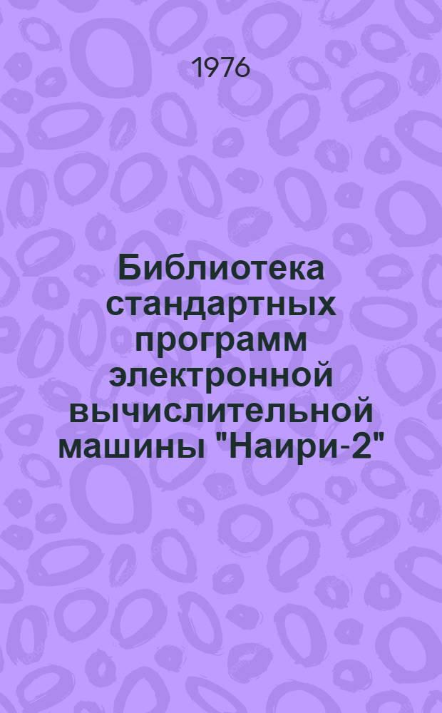 """Библиотека стандартных программ электронной вычислительной машины """"Наири-2"""" : Метод. указания : В 4-х ч. : Ч. 1-"""