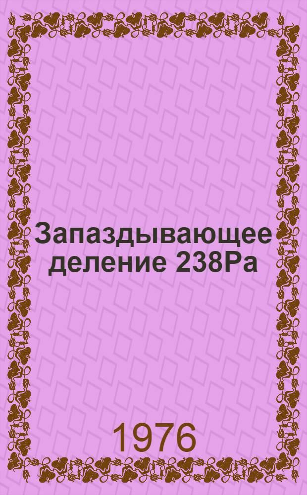 Запаздывающее деление 238Pa