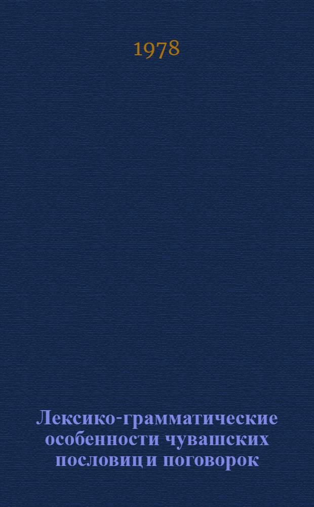 Лексико-грамматические особенности чувашских пословиц и поговорок : Автореф. дис. на соиск. учен. степени канд. филол. наук : (10.02.06)