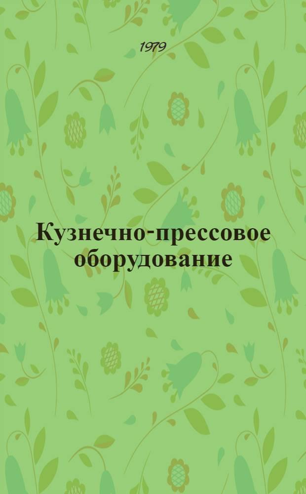 Кузнечно-прессовое оборудование : Номенклатур. справочник