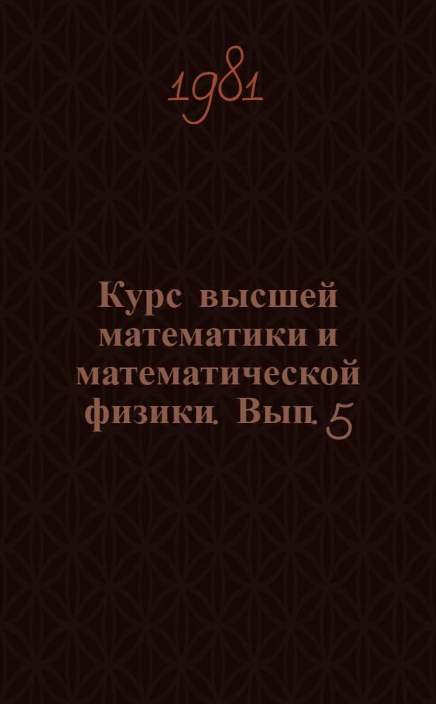Курс высшей математики и математической физики. Вып. 5 : Аналитическая геометрия