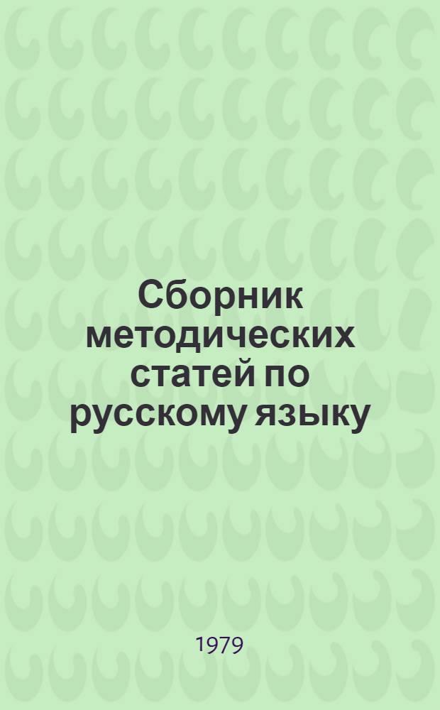 Сборник методических статей по русскому языку