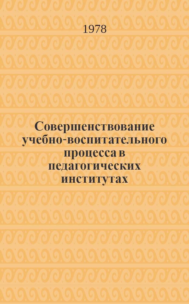 Совершенствование учебно-воспитательного процесса в педагогических институтах : Сб. науч. тр