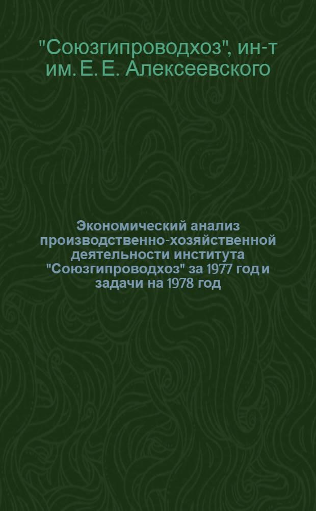 """Экономический анализ производственно-хозяйственной деятельности института """"Союзгипроводхоз"""" за 1977 год и задачи на 1978 год"""