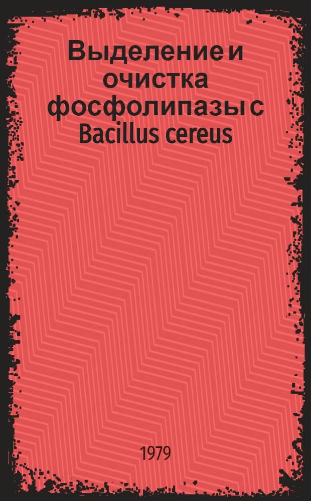 Выделение и очистка фосфолипазы с Bacillus cereus : Автореф. дис. на соиск. учен. степ. канд. биол. наук : (03.00.04)