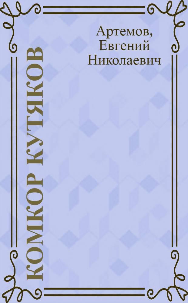 Комкор Кутяков : Командир 25-й Чапаевской дивизии