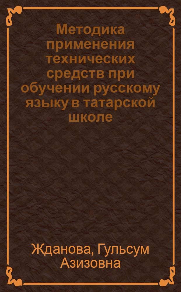 Методика применения технических средств при обучении русскому языку в татарской школе