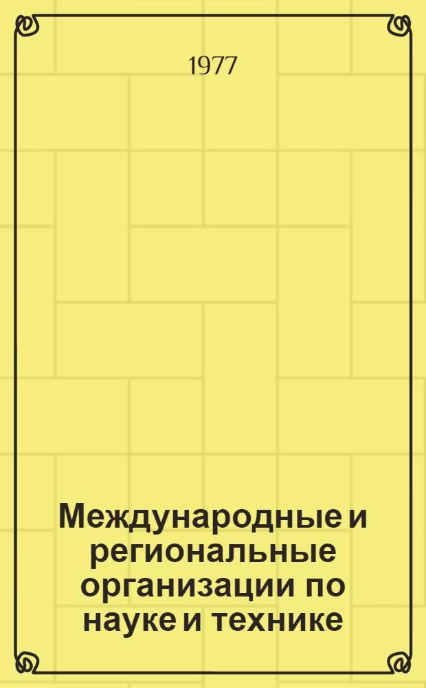 Международные и региональные организации по науке и технике : Справочник : В 3-х вып.