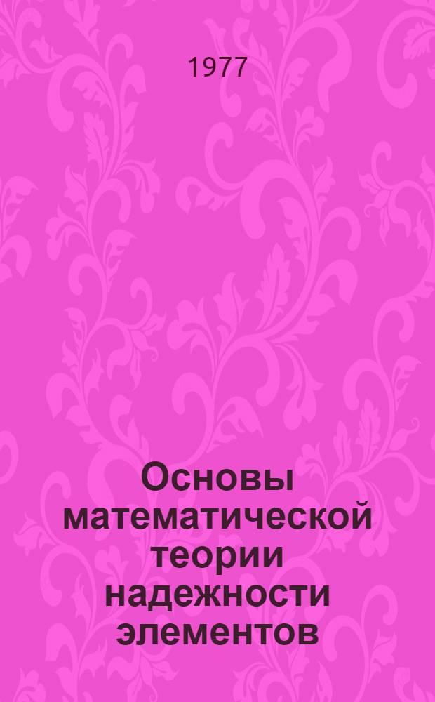 Основы математической теории надежности элементов : Конспект лекций