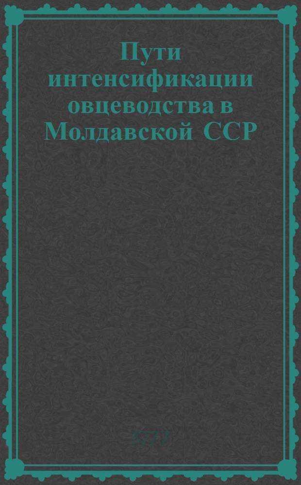 Пути интенсификации овцеводства в Молдавской ССР : (Обзор)