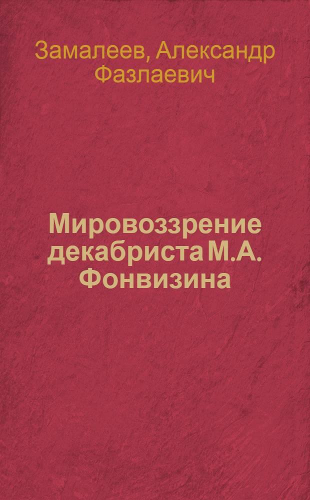 Мировоззрение декабриста М.А. Фонвизина : Автореф. дис. на соиск. учен. степени канд. филос. наук : (09.00.03)