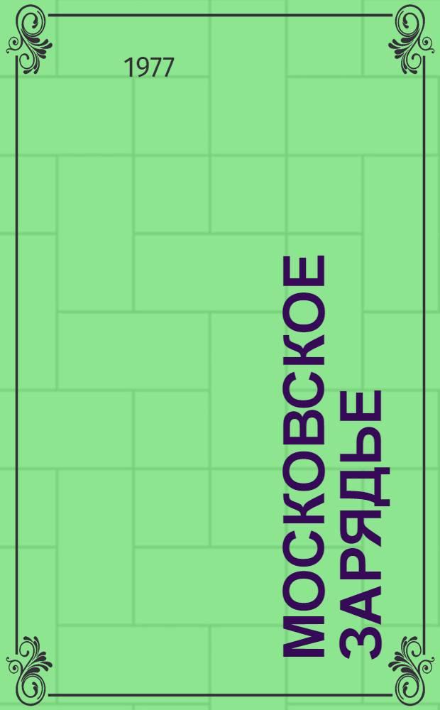 Московское Зарядье = Moskow Zaryadye : История архит. памятников : Книга-альбом