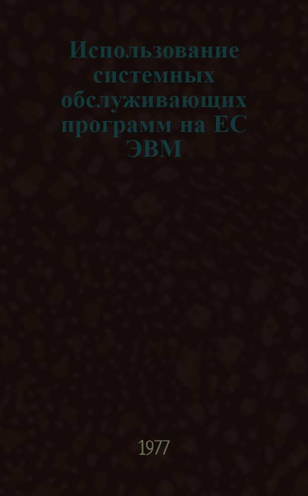 Использование системных обслуживающих программ на ЕС ЭВМ : Учеб. пособие. Ч. 1