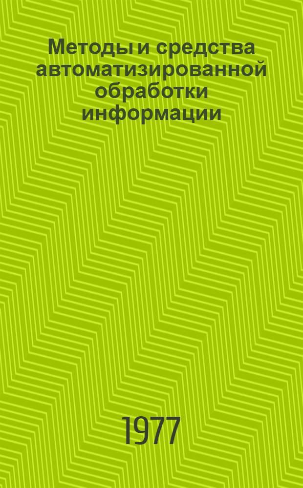 Методы и средства автоматизированной обработки информации : Сборник