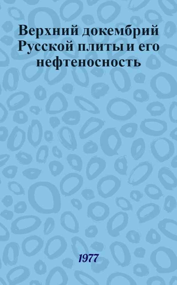 Верхний докембрий Русской плиты и его нефтеносность