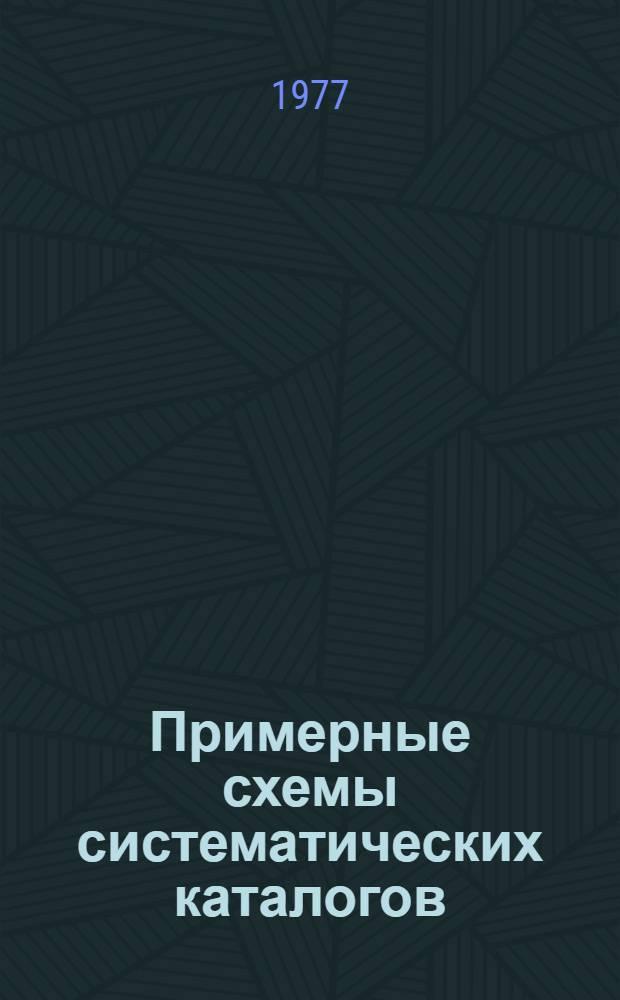 Примерные схемы систематических каталогов : Для учащихся 6-8 и 4-5 кл. : Метод. рекомендации