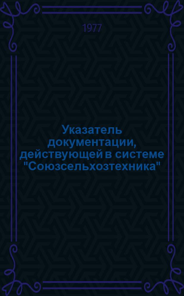 """Указатель документации, действующей в системе """"Союзсельхозтехника"""""""