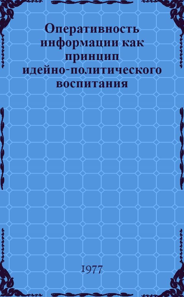 Оперативность информации как принцип идейно-политического воспитания