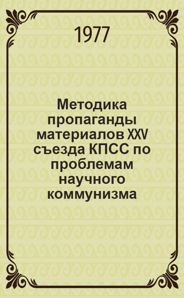Методика пропаганды материалов XXV съезда КПСС по проблемам научного коммунизма